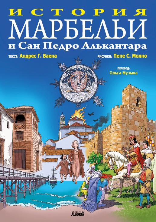Historia de Marbella y San Pedro en Ruso