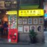 photo à Shanghai