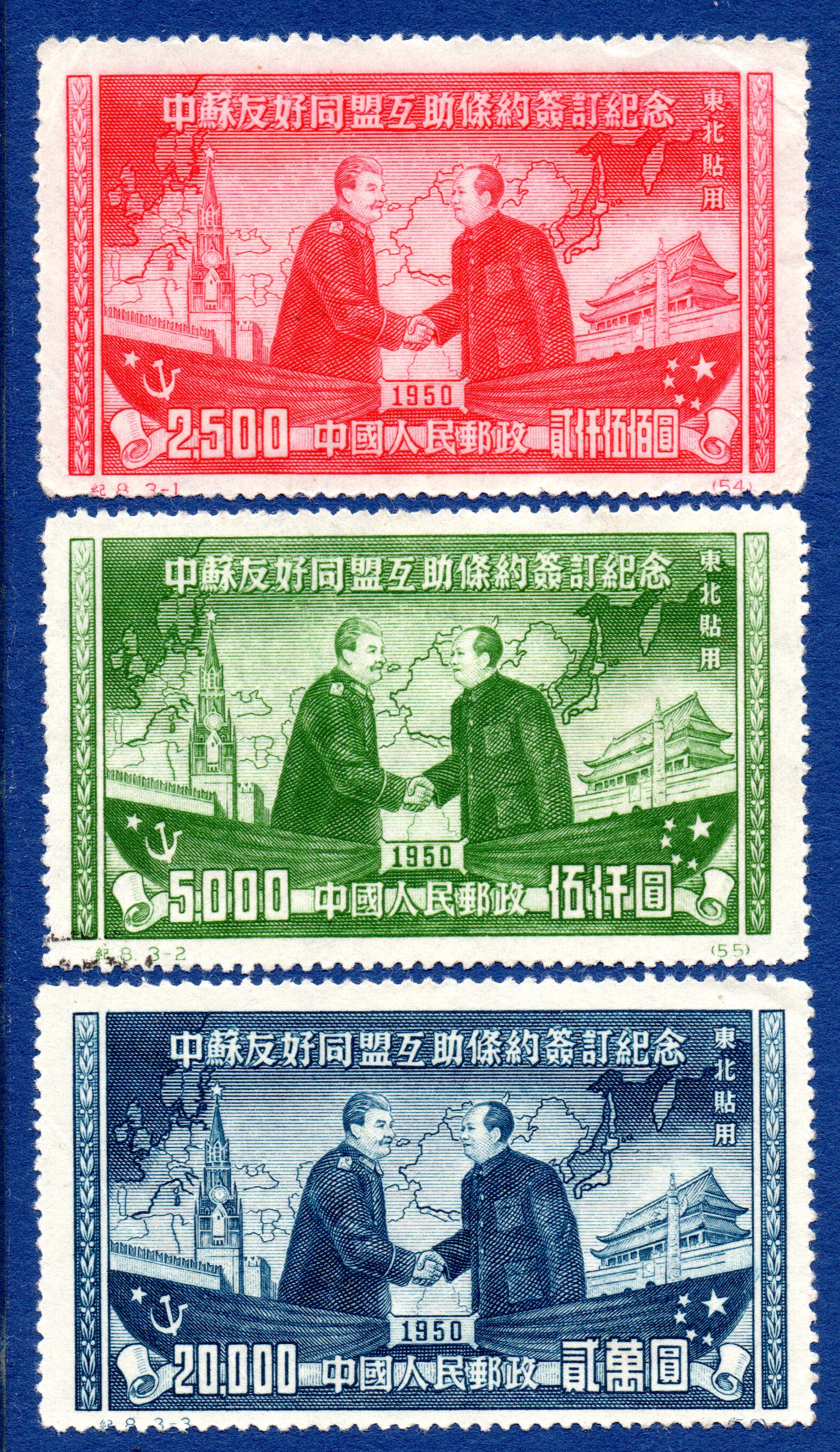 CHINA 1950 Sino-Soviet Treaty C8 For use in the North-east 1ST ISSUE