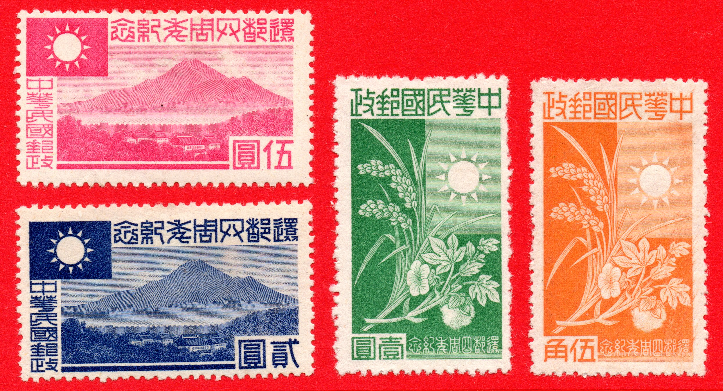 CHINA, JAPANESE OCCUPATION 1944 Establishment of Puppet Govt Set of 4 FRESH MINT - SOLD