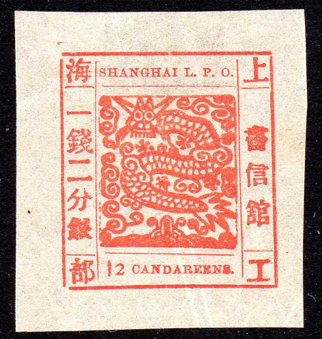 SHANGHAI 1865 Large Dragon 12 Candareens Lightly Mounted Mint SG 21