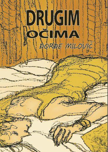 Djordje Milović - Drugim očima