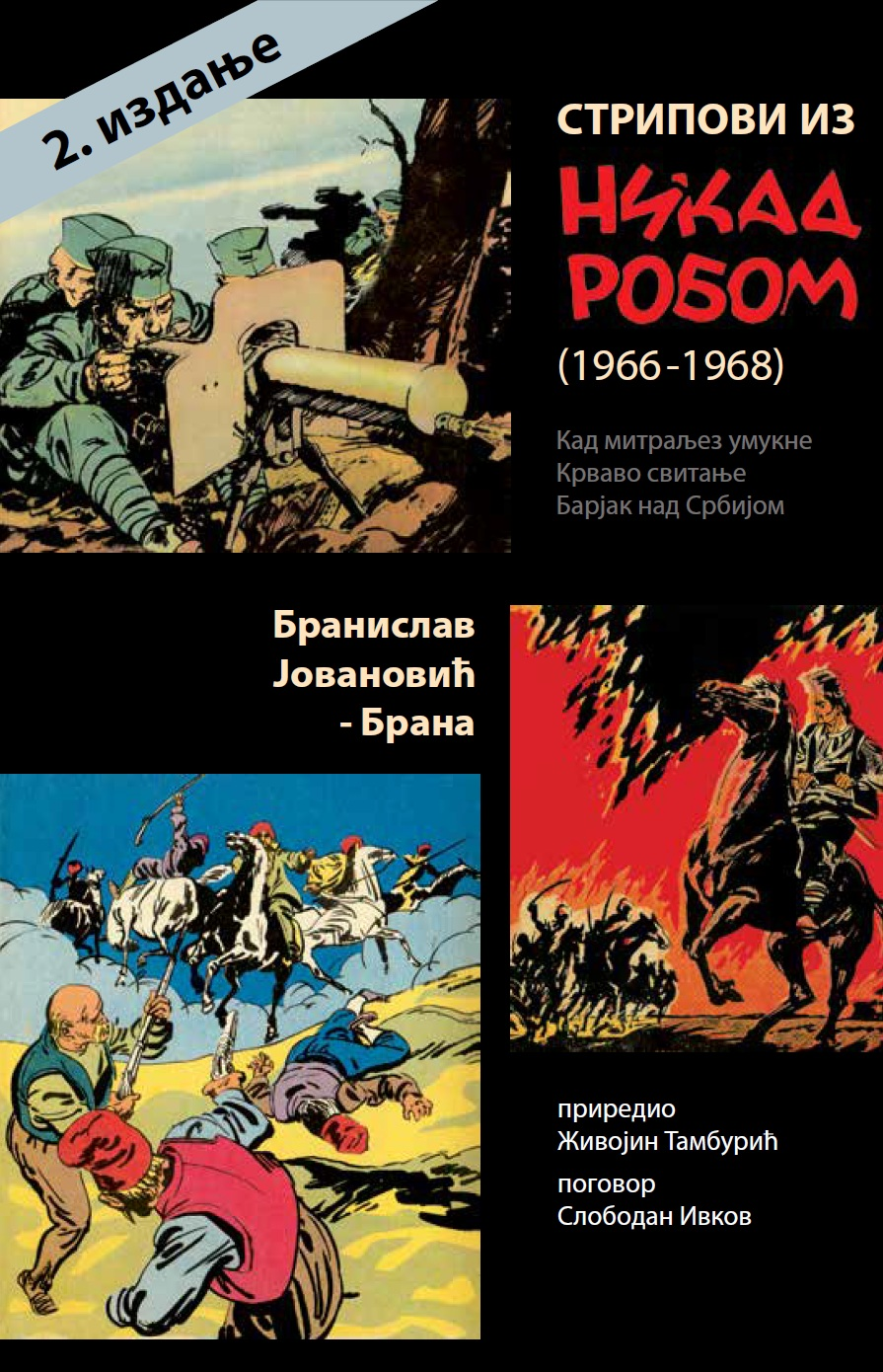 Brana Jovanović - Stripovi iz Nikad robom