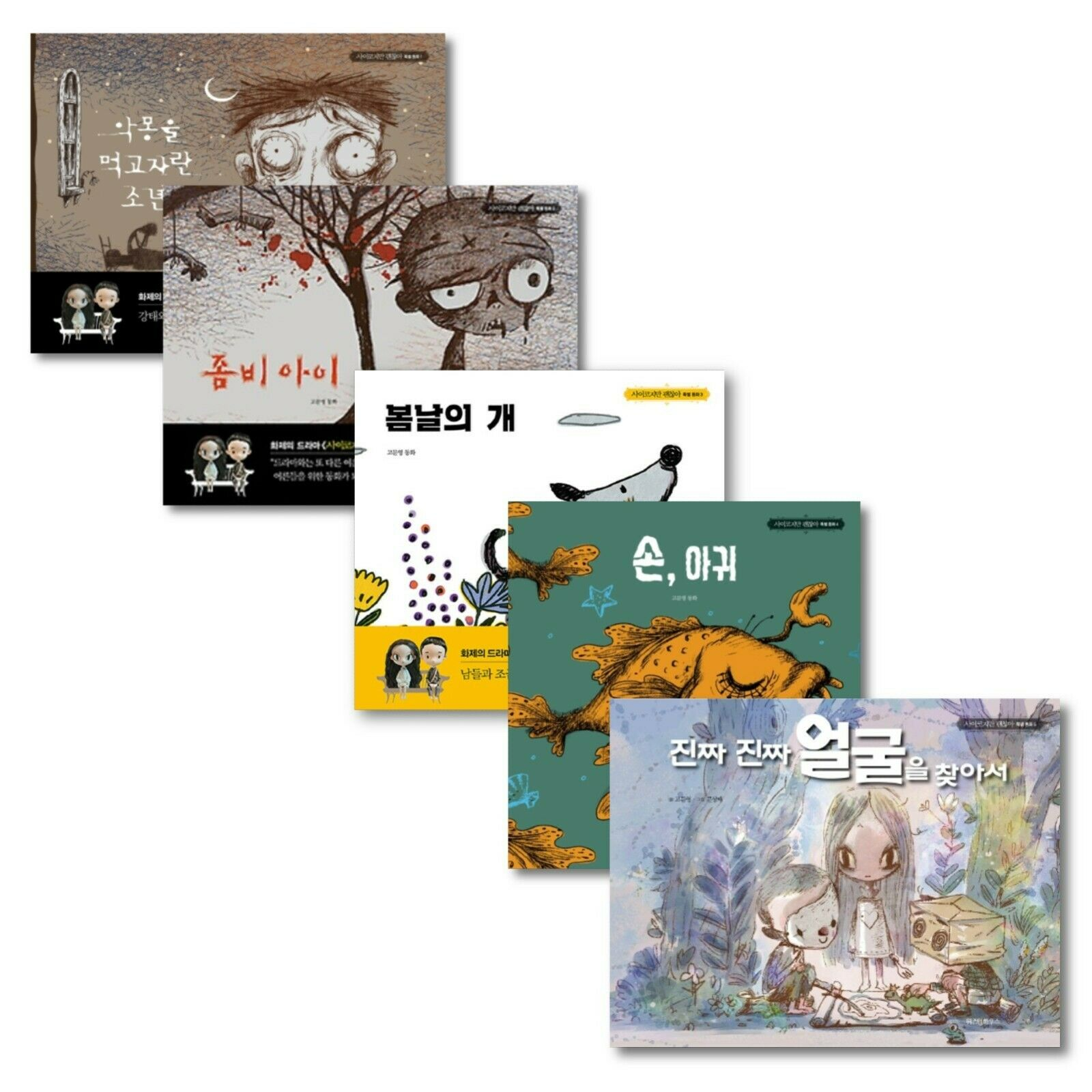 IOTBNO  - Fairy Tale 5 Books Set Finding The Real Face K Drama
